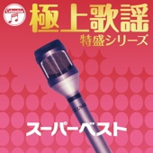 """""""極上歌謡特盛""""シリーズ スーパー・ベスト"""