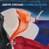 T aneipota - Dimitris Zervoudakis
