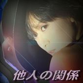 Tanin No Kankei (feat. sattin)