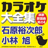 Mukashino Namaede Deteimasu (Originally Performed By Akira Kobayashi) [Karaoke]