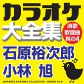 Japanese Karaoke Collection - Enka & Popular Song Series No. 4 (Yuujirou Ishihara / Akira Kobayashi)