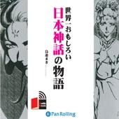 世界一おもしろい日本神話の物語