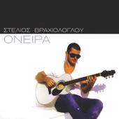 Stelios Vraxiologlou - Ap' to aeroplano (Απ' το αεροπλάνο) artwork