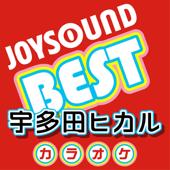 カラオケ JOYSOUND BEST 宇多田ヒカル (Originally Performed By 宇多田ヒカル)