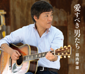 愛すべき男たち (オリジナル・カラオケ)