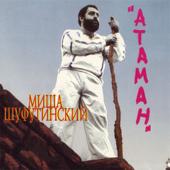 Атаман 1984