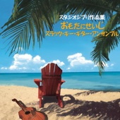 Studio Ghibli Works On Slack-Key Guitar