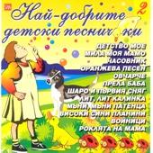Nai-Dobrite Detski Pesnichki II (The Best Bulgarian Songs For Children II)
