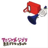 AniJazz Ghibli - EP