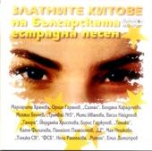 Zlatni Hitove Na Bulgarskata Estradna Pesen (Bulgarian Golden Pop Hits)