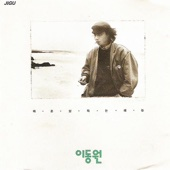 A Separation Song (이별 노래) - Lee Dong Won (이동원)
