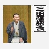 三田落語会~これぞ本寸法!~その5