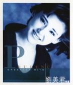 劉美君精選 (Greatest Hits)