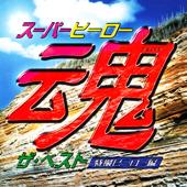 Uchuu Keiji Gavan (From