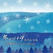 「Winter Sonata」Special popular South Korean drama Cover Version