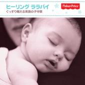 ヒーリング ララバイ ぐっすり眠れる英語の子守歌