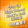 ツッパリHigh School Rock'n Roll (登校編) - Single