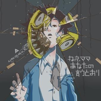 Nee Mama Anatano Iutoori – amazarashi
