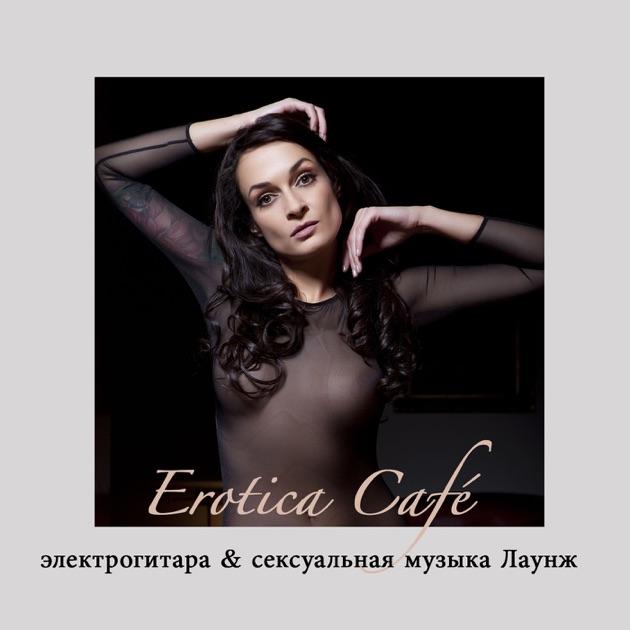eroticheskaya-muzika-muzikalniy-ostrov
