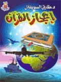 إعجاز القرآن الكريم-طارق السويدان