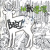 Buy 比獸還壞 by 88 Balaz on iTunes (Indie Rock)