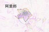 阿裏郎 (Arirang)