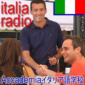 Italia Radio Accademia イタリア語とイタリア文化