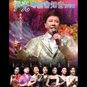 劍合釵圓 - Jackson Wan & Tse Hue Ying