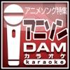 定番 アニソン Vol.1 (カラオケ)