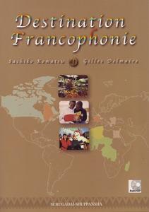 フランコフォニーへの旅 駿河台出版社-フランス語