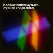 Разные артисты - Классическая Музыка - Лучшее Когда-Либо обложка