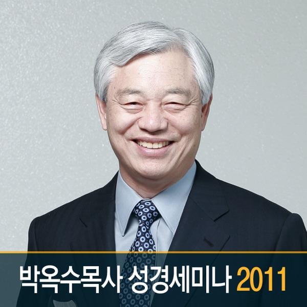 2011 박옥수목사 성경세미나