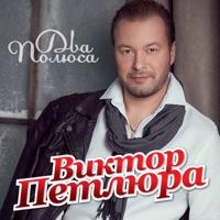 ПЕТЛЮРА Виктор - Ключи От Рая