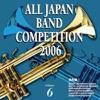 全日本吹奏楽コンクール2006<高等学校編 I>
