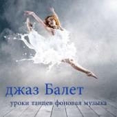 Джаз Балет: Уроки Танцев (Фоновая Музыка)
