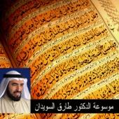 سيرة النبي صلى الله عليه وسلم 2