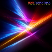 ПОП-ГАЛАКТИКА - Супербой