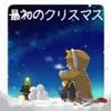 最初のクリスマス - Single