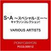 S・A~スペシャル・エー~ キャラソンコレクション!