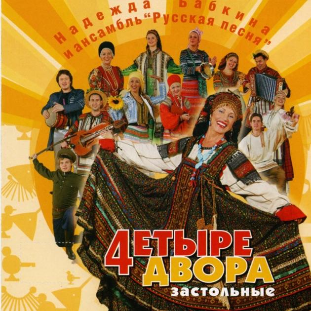 Скачать песни веселые русских певцов