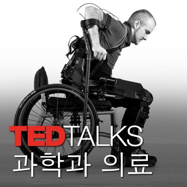 TEDTalks 과학과 의료