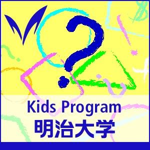 キッズプログラム Kids Program