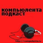 Свободное радио Компьюлента!