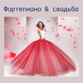 Разные артисты - Фортепиано & Свадьба обложка