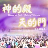 House of God, Gate of Heaven