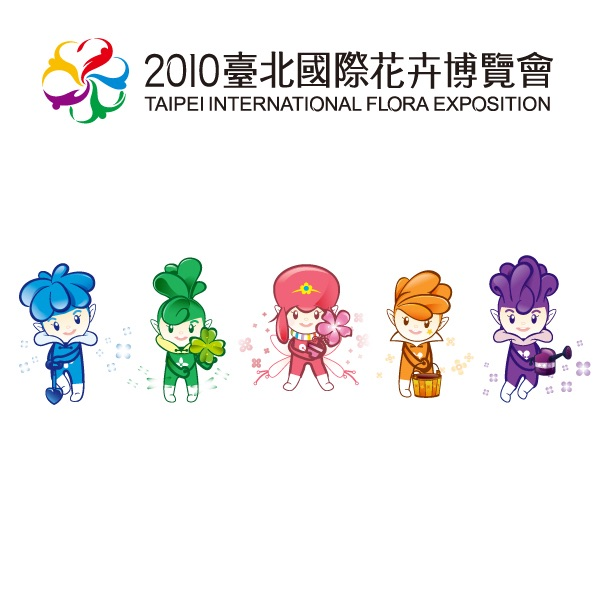 The 2010 Taipei International Flora Exposition Audio Guide (English)
