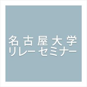名古屋大学リレーセミナー 自然・社会環境と衣・食・住