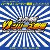 TV朝日「スーパー戦隊VS劇場」テーマ曲 「バーサス!スーパー戦隊」 - Single