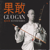 Erquan Ying Yue (Reflections of the Moon On Erquan) [Reflets de la lune sur l'Erquan]