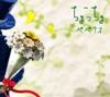 お花畑 / 恋の中 - Single